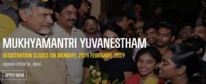 [Rs. 2,000] AP Mukhyamantri Yuvanestham – Unemployment Allowance Doubled