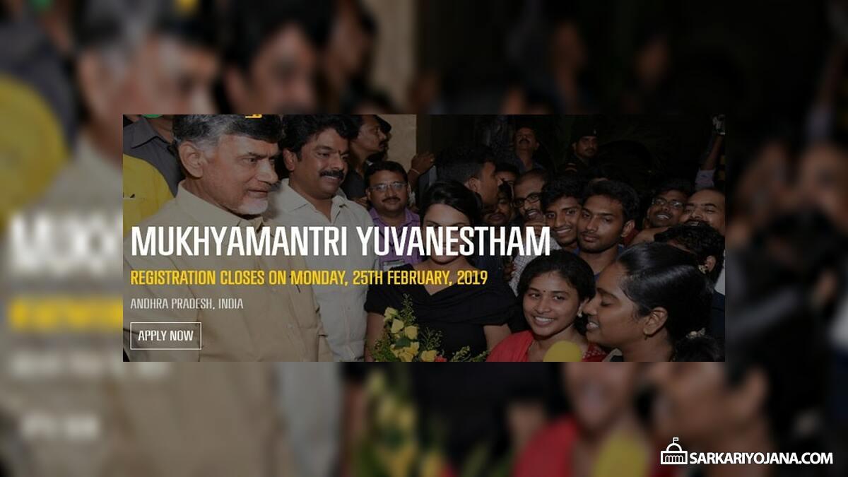 AP Mukhyamantri Yuvanestham Amount Doubled