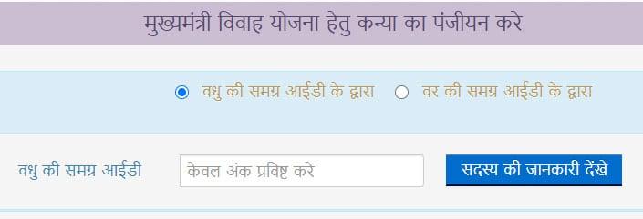 Kanyadan Yojana Application Status
