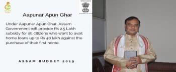 Assam Aapunar Apun Ghar Yojana 2019