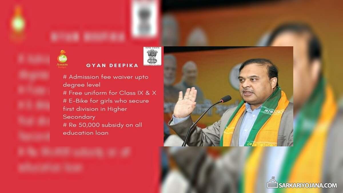 Assam Gyan Deepika Yojana 2019