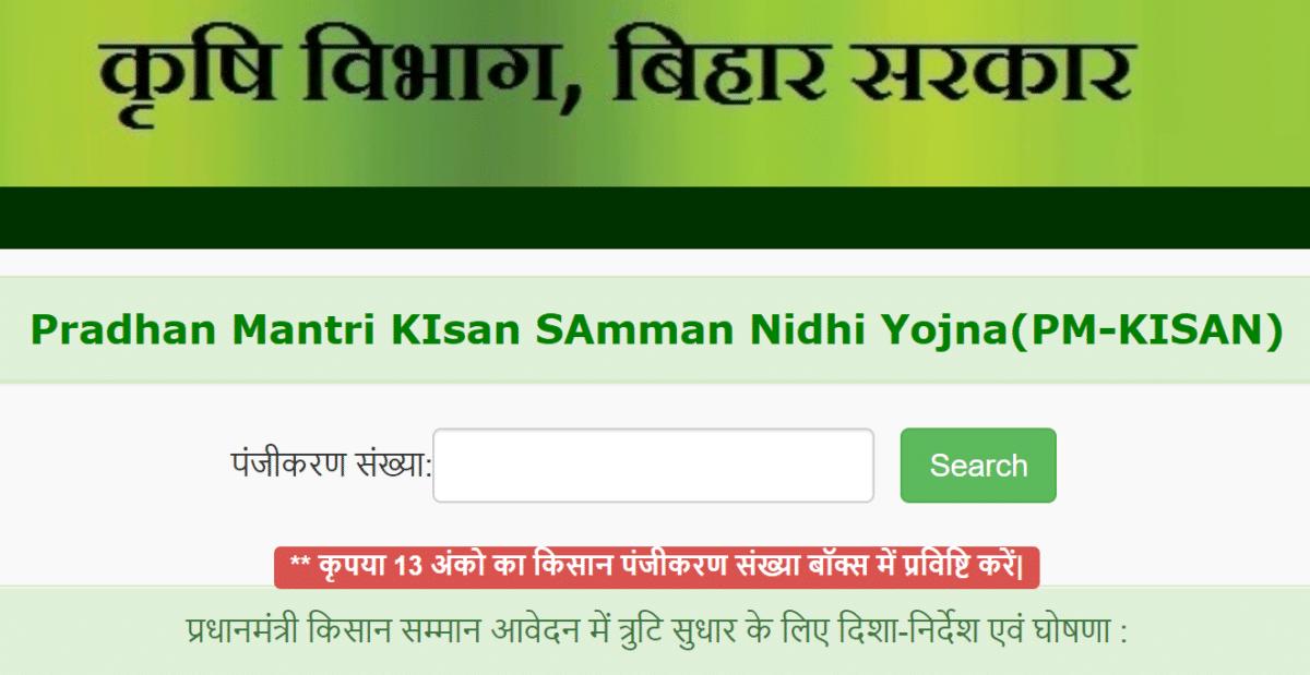 Dbtagriculture Bihar PM Kisan Registration Search