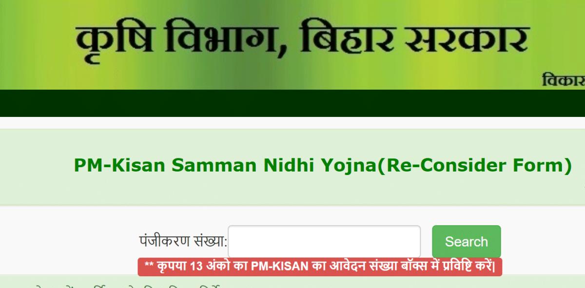 dbtagriculture Bihar PM Kisan Samman Nidhi Yojana Re-consider Form