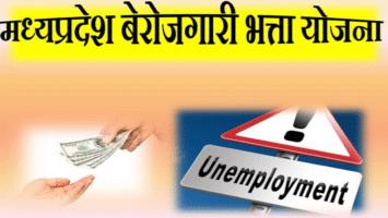 Madhya Pradesh Berojgari Bhatta Yojana Registration Login