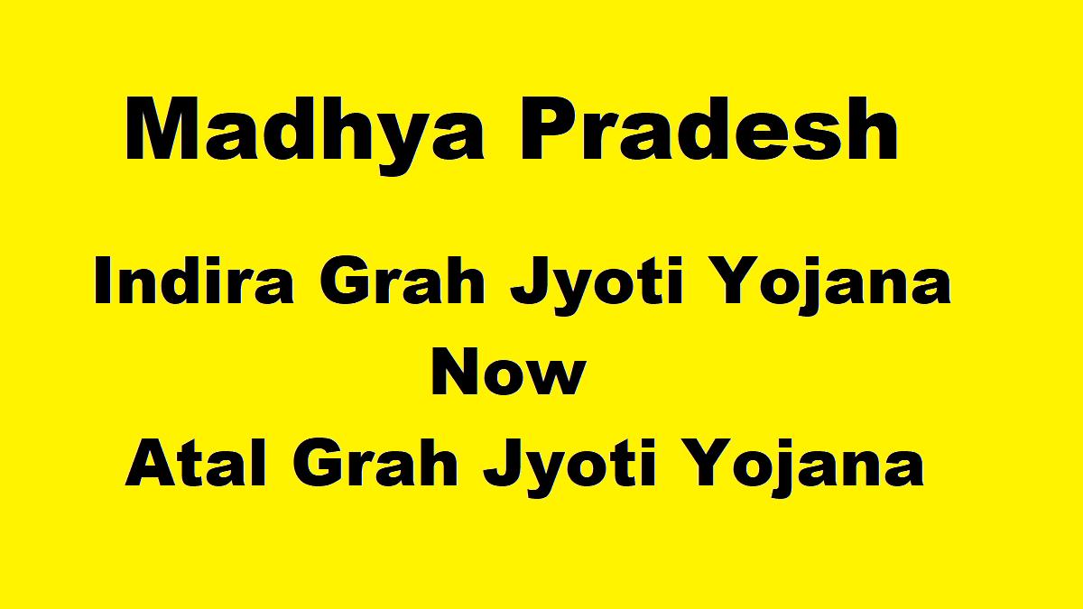 MP Indira Grah Jyoti Yojana Atal Griha Jyoti