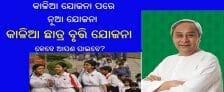 Odisha Kalia Chhatra Bruti Yojana