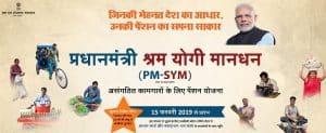 प्रधानमंत्री श्रम योगी मानधन योजना (PM-SYM) 2019 – ऑनलाइन आवेदन | पंजीकरण | नामांकन