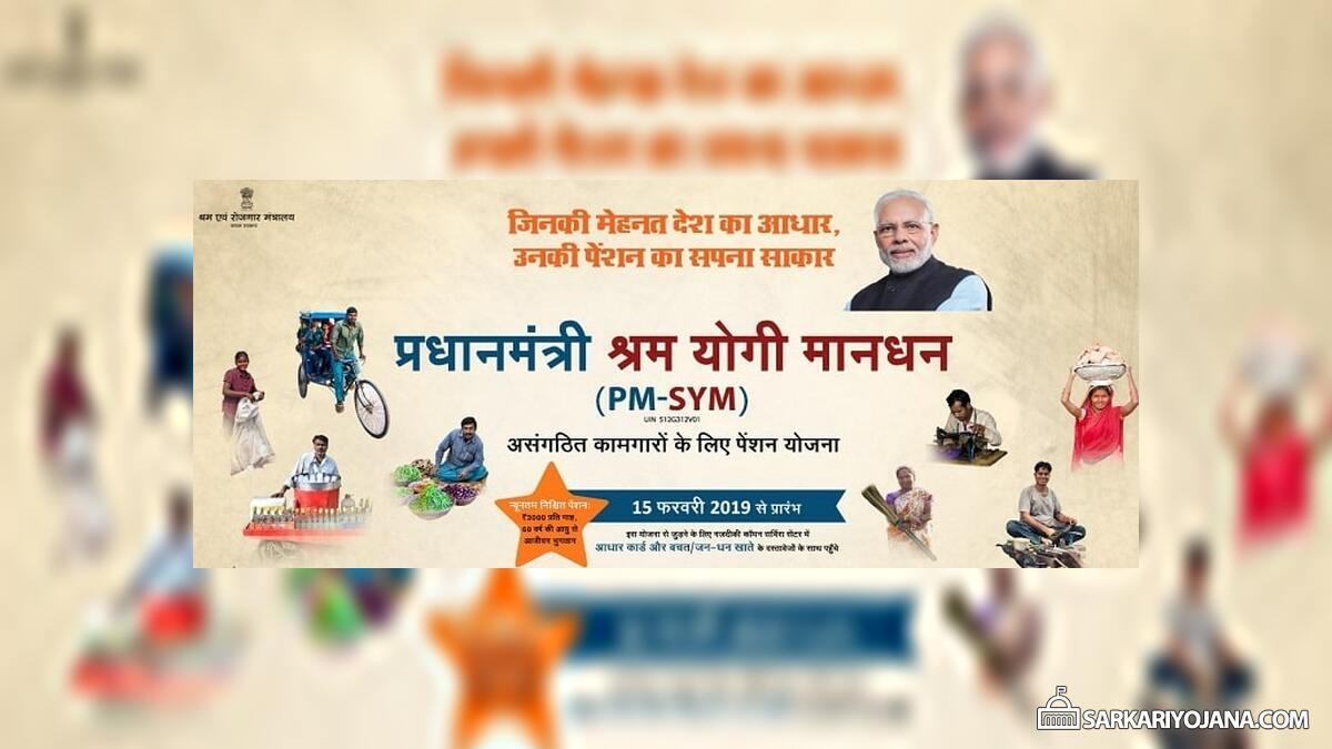प्रधानमंत्री श्रम योगी मानधन योजना ऑनलाइन आवेदन