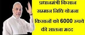 Pradhanmantri Kisan Samman Nidhi Yojana Bihar Online Application / Registration at dbtagriculture.bihar.gov.in