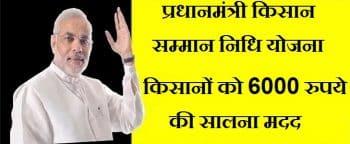 Pradhan Mantri Kisan Samman Nidhi Yojana 2019