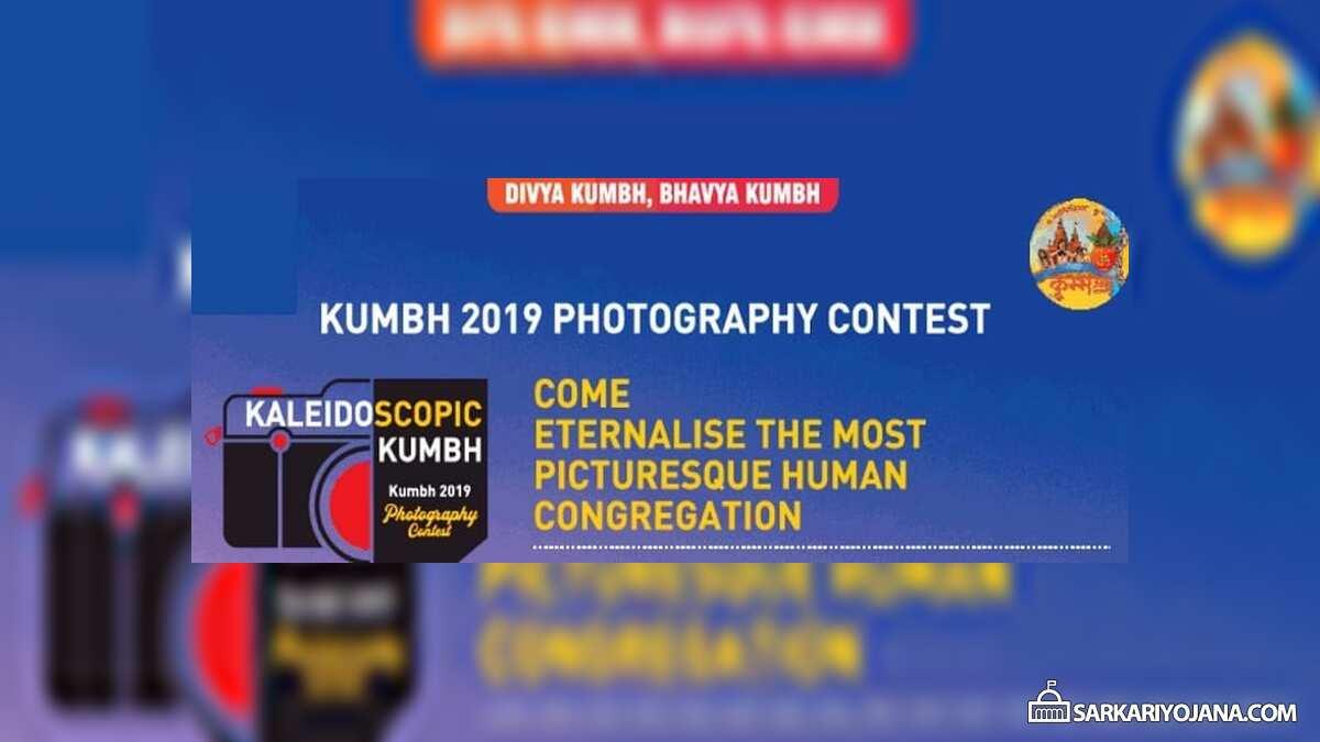 Prayagraj Kumbh Mela Photography Contest