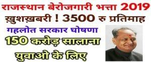 राजस्थान बेरोजगारी भत्ता 2019 ऑनलाइन आवेदन / पंजीकरण (Unemployment Allowance Scheme Rajasthan)