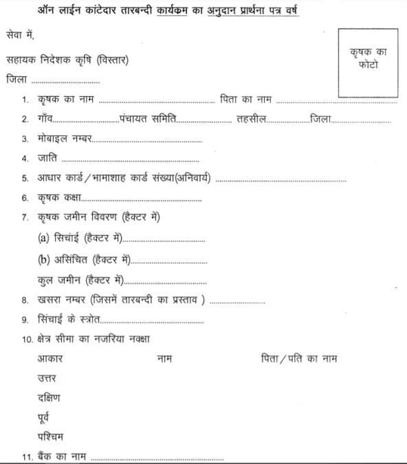 Rajasthan Tarbandi Yojana Form PDF Download