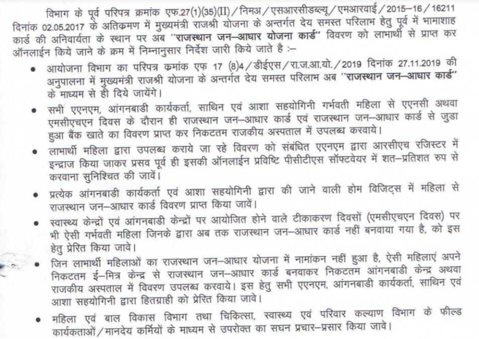 Rajshree Yojana Jan Aadhar Card Rajasthan