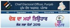 पंजाब वोटर ID कार्ड लिस्ट [मतदाता सूची] 2019 ग्राम पंचायत ceopunjab.nic.in से डाउनलोड करें, ऑनलाइन नाम देखें