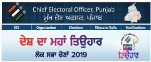 पंजाब नई मतदाता सूची ऑनलाइन नाम देखें