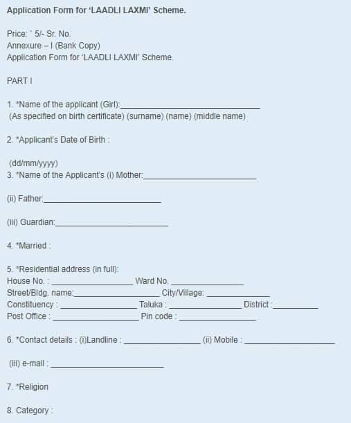 Goa Laadli Laxmi Scheme Online Application Form