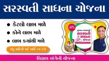 Gujarat Saraswati Sadhana Yojana Apply Online