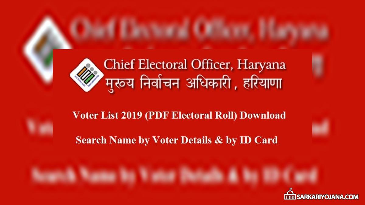 सीईओ हरियाणा वोटर लिस्ट, मतदाता सूची 2020 डाउनलोड करें | अपना नाम देखें (CEO Voter List PDF)