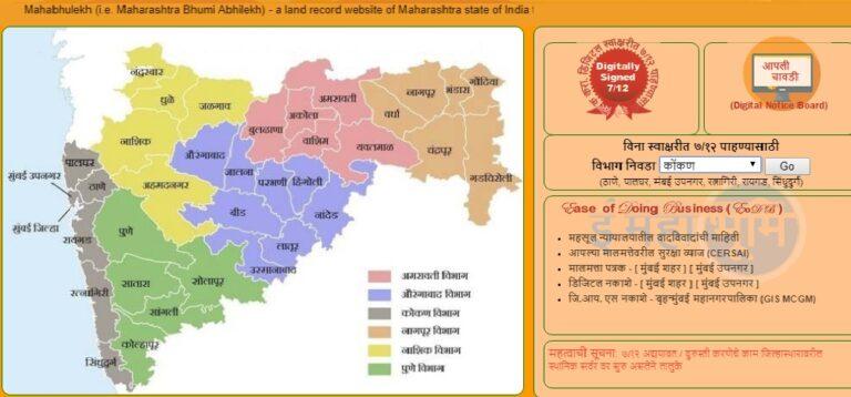 Mahabhulekh Online Land Records Maharashtra