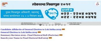 Maharashtra CEO Voter List ID Card Download