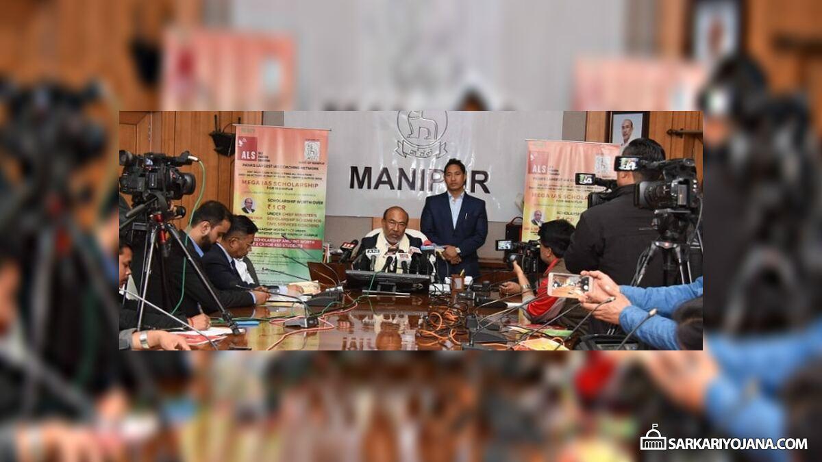 Manipur CM Scholarship Scheme 2019-20