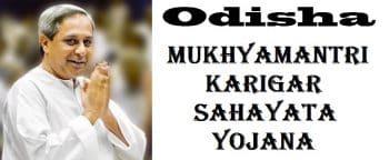 Odisha Mukhyamantri Karigar Sahayata Yojana