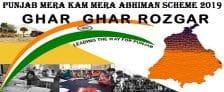 Punjab Mera Kam Mera Abhiman Scheme for Employment Generation