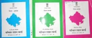 राजस्थान राशन कार्ड नई लिस्ट 2020 में ऑनलाइन नाम कैसे देखें / राशन कार्ड ग्राम पंचायत सूची विवरण