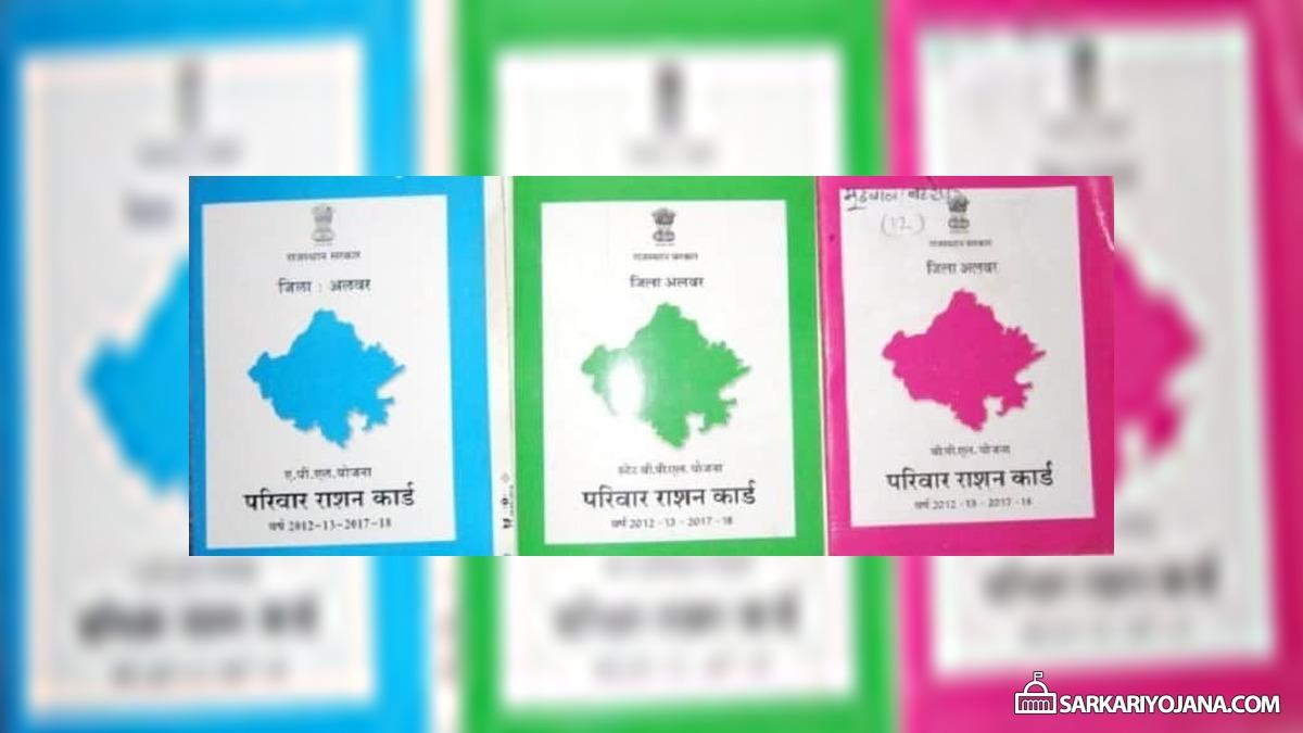 राशन कार्ड राजस्थान 2019 ऑनलाइन आवेदन पत्र