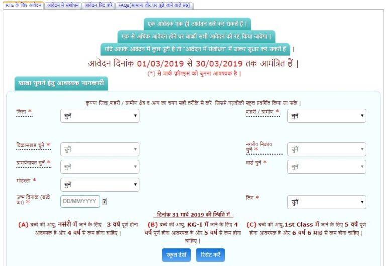 RTE CG Online Registration Form