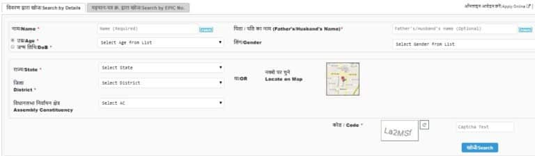 Voter ID Card Uttarakhand Download