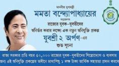 [Apply] West Bengal Yuvashree Arpan Yojana 2021 Online Application Form / Eligibility Criteria & Details