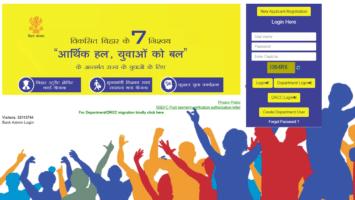 Bihar Berojgari Bhatta Registration Form Application Status