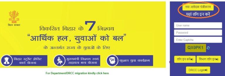 बिहार बेरोजगारी भत्ता योजना ऑनलाइन रजिस्ट्रेशन