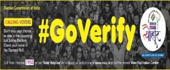 बिहार वोटर आईडी कार्ड लिस्ट,सूची 2019
