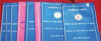 Chhattisgarh Ration Card Application Online Pdf Form Download