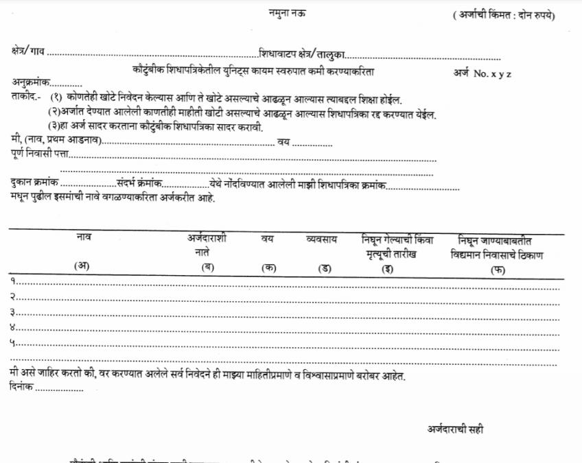 नाम स्मार्ट राशन कार्ड महाराष्ट्र हटाएं