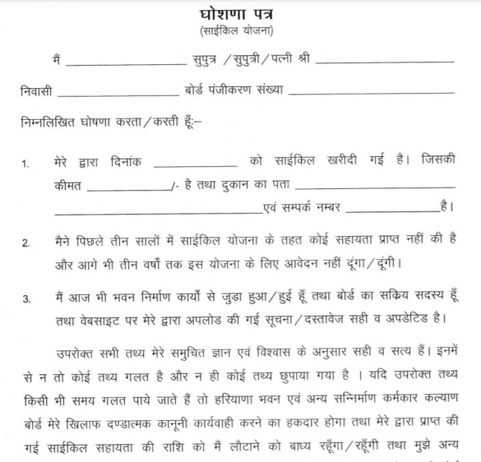 Download Undertaking Cycle Yojana Haryana Labour