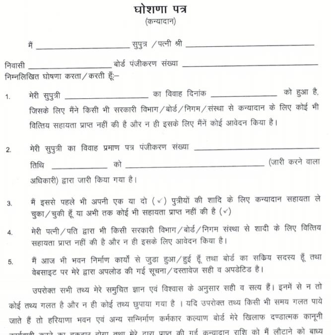 Haryana Govt Kanyadan Yojana Undertaking