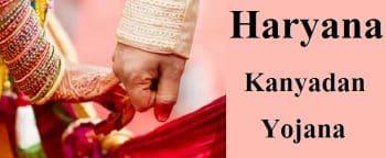 हरियाणा मुख्यमंत्री कन्यादान योजना 2019 – लड़कियों की शादी के लिए 51,000 सहायता / ऑनलाइन आवेदन पत्र