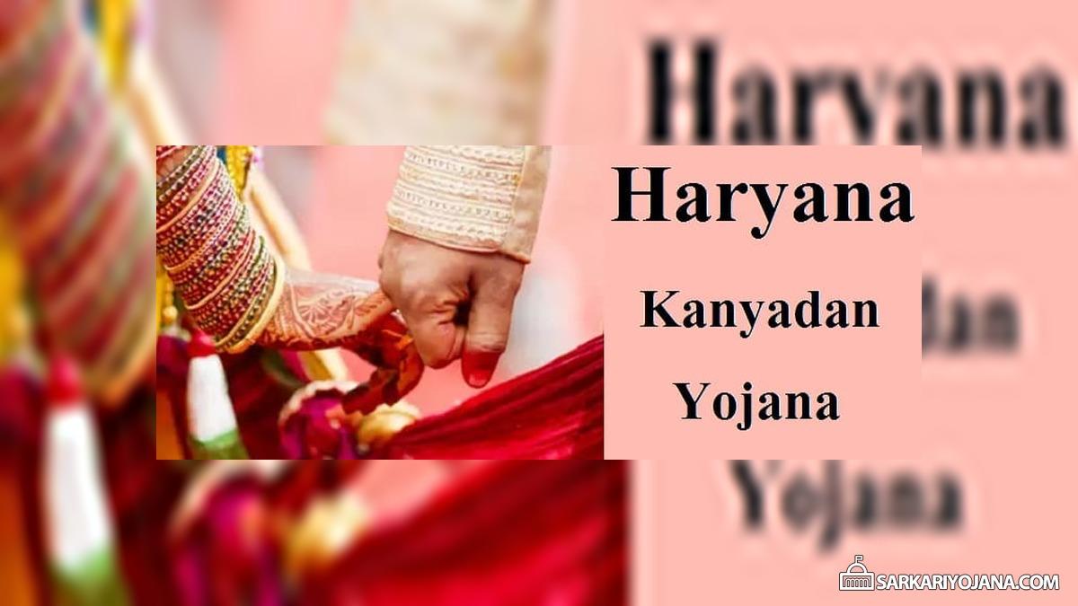 Kanyadan Yojna in Haryana (कन्यादान योजना) for Marriage of Daughter of Labourers