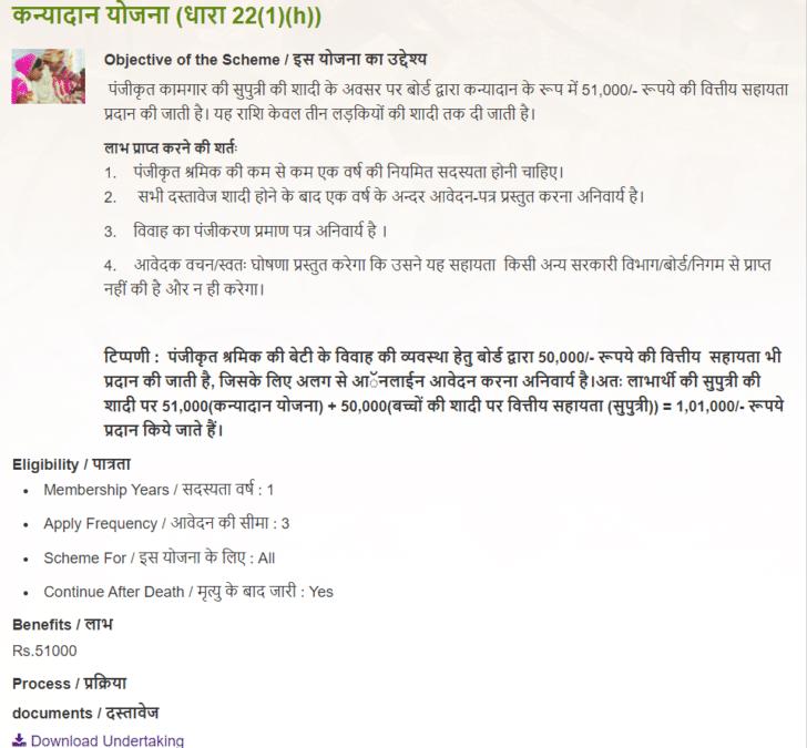 Haryana Labour Kanyadan Scheme Details