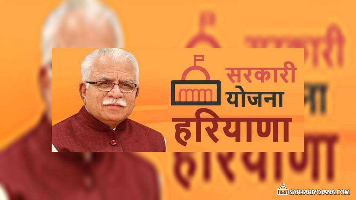 Haryana Labour Mukhyamantri Samajik Suraksha Yojana (Social Security Scheme) Form