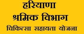 Haryana Labour Welfare Board Chikitsa Sahayata Yojana