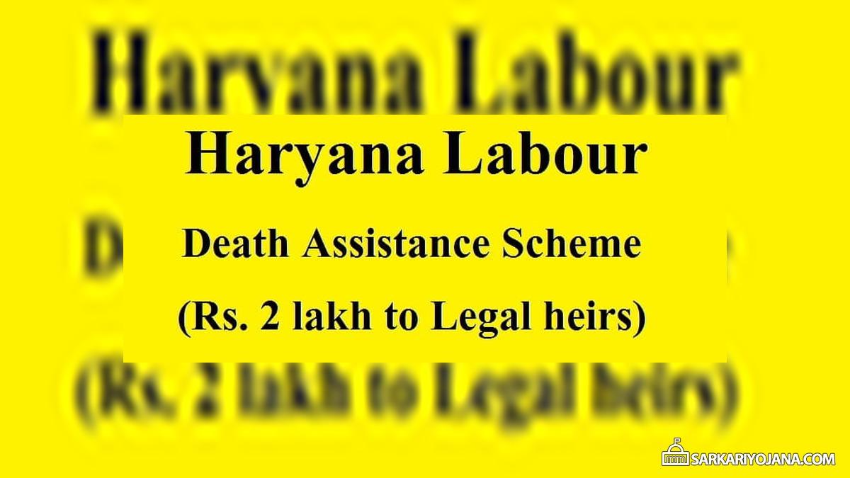 Haryana Labour Welfare Fund Death Assistance Scheme Form