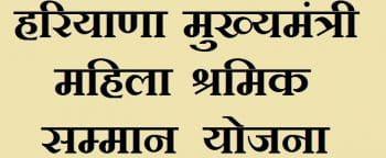 Haryana Mahila Shramik Samman Yojana Registration