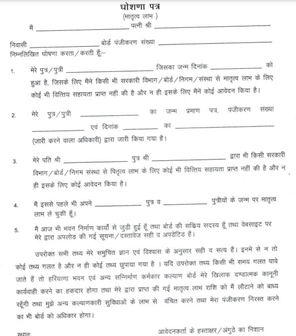 Haryana Maternity Benefit Scheme Documents
