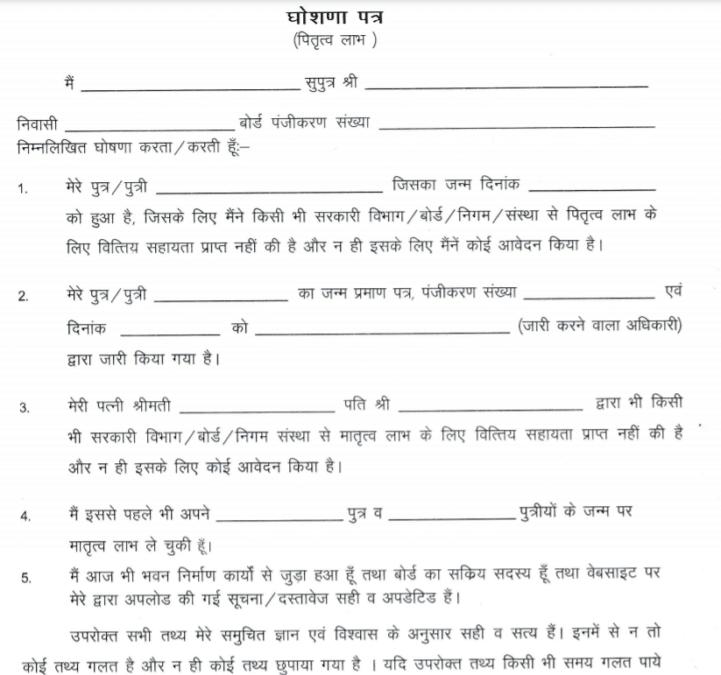Haryana Paternity Benefit Scheme Documents