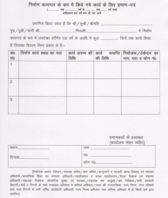 Haryana Paternity Benefit Scheme Work Slip